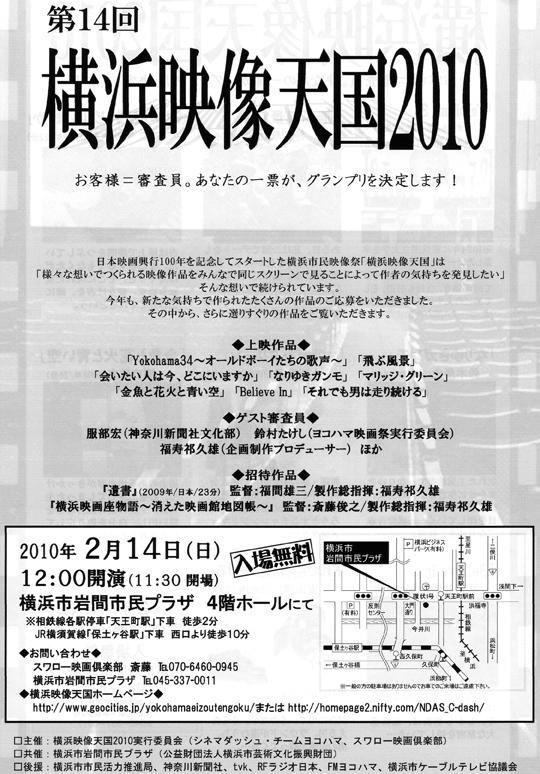 横浜映像天国1
