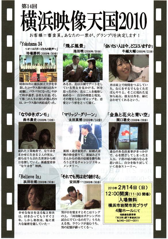 横浜映像天国2